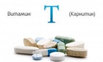 Вітамін т (карнітин)