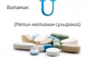 Вітамін u (метил-метіонін-сульфон)