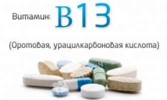Вітамін в13 (оротовая, урацілкарбоновая кислота)