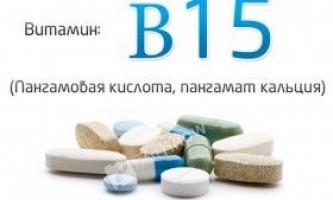 Вітамін в15 (пангамовая кислота, пангамат кальцію)