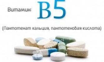 Вітамін в5 (пантотенат кальцію, пантотенова кислота)