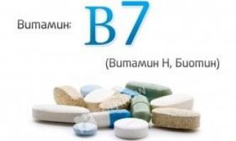 Вітамін в7 (вітамін н, біотин)