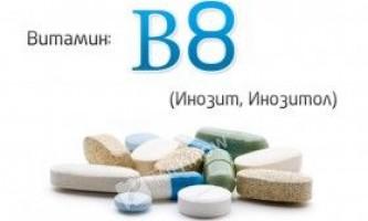 Вітамін в8 (інозит, інозитол)