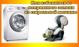 Смердить з пральної машинки: що робити?