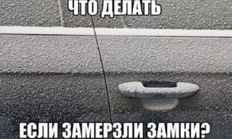 Замерз замок в машині: що робити? Як розморозить